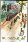 Thumbnail image of Book സ്വാഗതംമുക്ക്