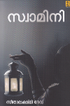 Thumbnail image of Book സ്വാമിനി