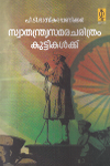 Thumbnail image of Book SwathanthraSamaracharitram Kuttiikalkku