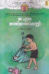 Thumbnail image of Book Tha Enna Aniyathikutty