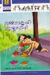 Thumbnail image of Book തള്ളവെളുമ്പി മോളുകുറുമ്പി