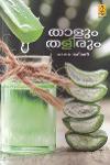 Thumbnail image of Book Thalum Thalirum
