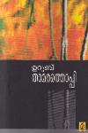 Thumbnail image of Book Thamarathoppi