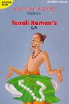 Thumbnail image of Book തെന്നാലി രാമന്റെ സമ്മാനം
