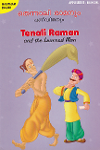 Thumbnail image of Book തെന്നാലി രാമനും പണ്ഡിതനും