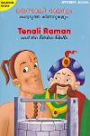 Thumbnail image of Book തെന്നാലി രാമനും കട്ടെടുത്ത കിണറുകളും