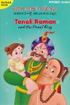 Thumbnail image of Book തെന്നാലിരാമനും രാജാവിന്റെ അഹംഭാവവും