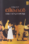 Thumbnail image of Book തിരകള്‍