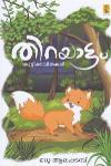 Thumbnail image of Book തിറയാട്ടം - കുട്ടിക്കവിതകള്