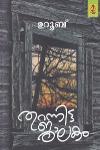 Thumbnail image of Book തുറന്നിട്ട ജാലകം