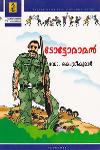 Thumbnail image of Book ടോട്ടോമാമന്