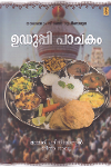 Thumbnail image of Book Uduppy Pachakam