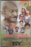Thumbnail image of Book Vandematharam Indian Swathantryam Samara Nethakkanmar