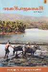 Thumbnail image of Book വടക്കന്പാട്ടുകഥകള് വാല്യം - 1