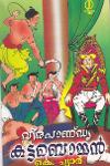 Thumbnail image of Book വീരപാണ്ഡ്യകട്ടബൊമ്മന്