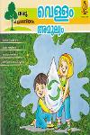 Thumbnail image of Book Vellam Amulyam