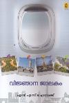 Thumbnail image of Book Vinjanajalakam