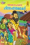Thumbnail image of Book വിജ്ഞാനപരമായ ഹിതോപദേശ കഥകള്