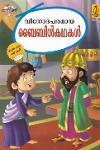 Thumbnail image of Book വിനോദപരമായ ബൈബിള് കഥകള്