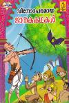 Thumbnail image of Book വിനോദപരമായ ജാതക കഥകള്