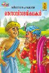 Thumbnail image of Book വിനോദപരമായ തെന്നാലിരാമന് കഥകള്