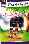 Thumbnail image of Book വിപരീത പദങ്ങള്