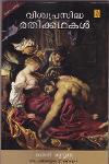 Thumbnail image of Book വിശ്വപ്രസിദ്ധ രതിക്കഥകള്