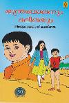 Thumbnail image of Book യന്ത്രബാലനും ദലീലയും