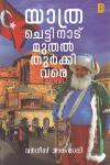 Thumbnail image of Book Yatra Chettinad Muthal Thurkey Vare