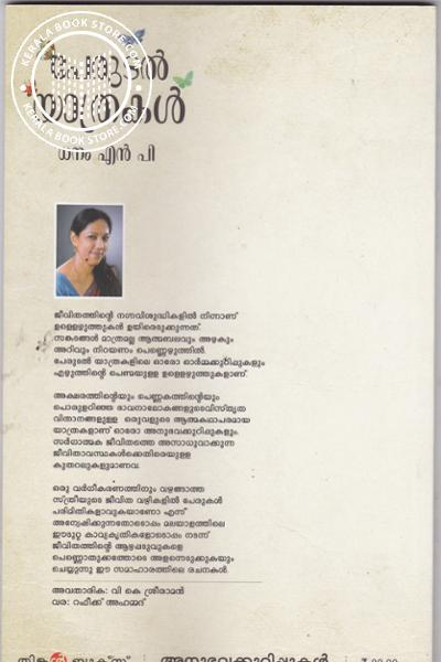 back image of Perudal Yathrakal
