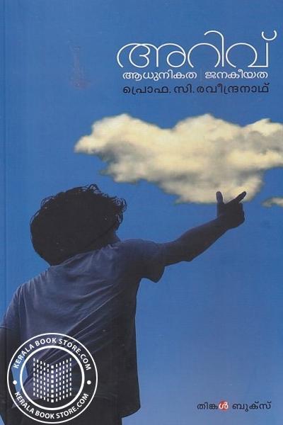 Cover Image of Book അറിവ് ആധുനികത ജനകീയത