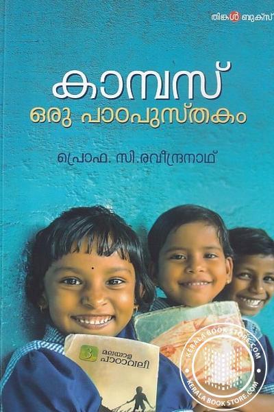 Cover Image of Book കാമ്പസ് ഒരു പാഠപുസ്തകം