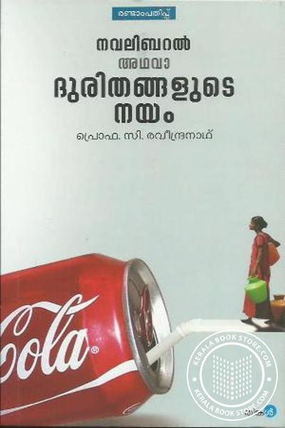 Cover Image of Book Navaliberal Adhava Durithangalute Nayam