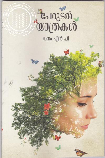 Cover Image of Book പേരുടല് യാത്രകള്