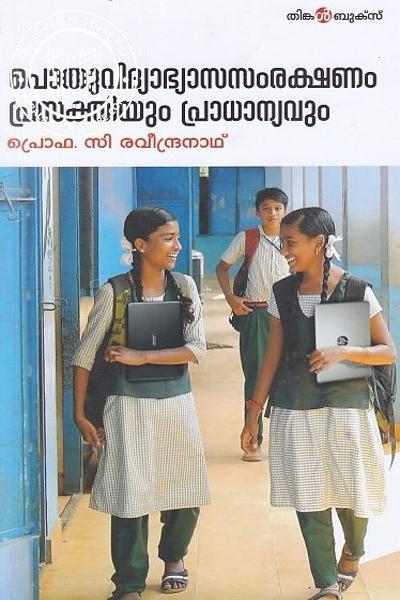 Cover Image of Book Pothuvidyabyasasamrakshanam Prasakthiyum Pradhanyavum
