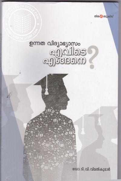 Cover Image of Book Unnatha Vidhyabyasam Evide Engane