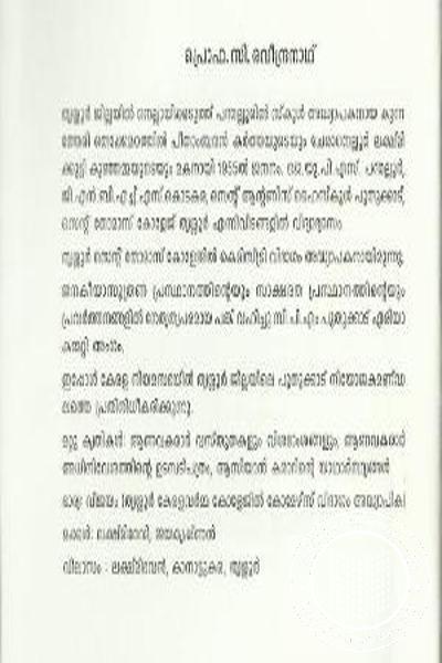 inner page image of നവലിബറല് അഥവാ ദുരിതങ്ങളുടെ നയം