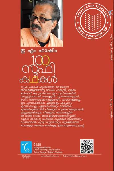 back image of 100 സൂഫികഥകള്