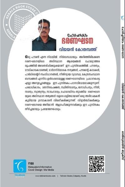 back image of ചോദിച്ചറിയാം ഭരണഘടന