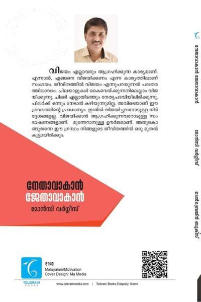 back image of നേതാവാകാന് ജേതാവാകാന്