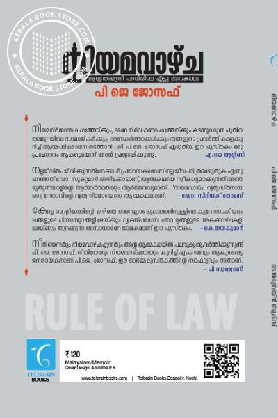 back image of നിയമവാഴ്ച