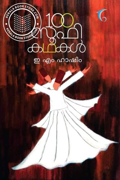 Cover Image of Book 100 സൂഫികഥകള്