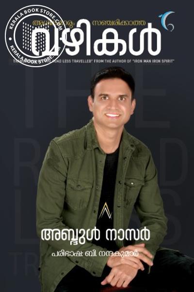 Cover Image of Book അധികമാരും സഞ്ചരിക്കാത്ത വഴികള്