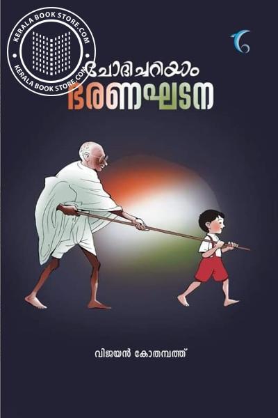 Cover Image of Book ചോദിച്ചറിയാം ഭരണഘടന