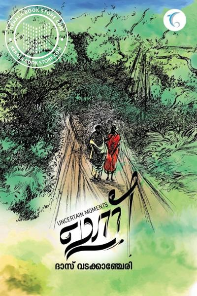 Cover Image of Book ഇനി