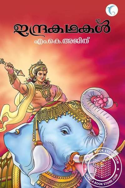 Cover Image of Book ഇന്ദ്രകഥകള്