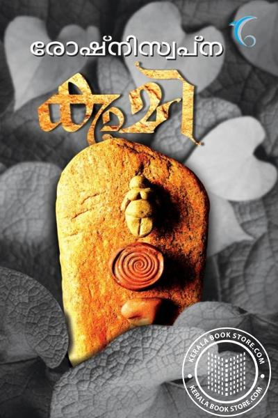 Cover Image of Book കാമി