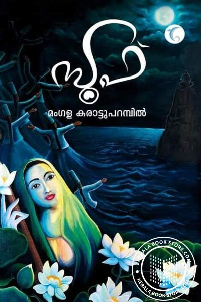 Cover Image of Book സൂഫ