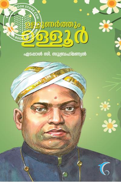 Cover Image of Book ഉള്ളുണര്ത്തും ഉള്ളൂര്