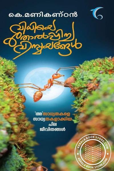 Cover Image of Book വിധിയെതോല്പ്പിച്ച വിസ്മയങ്ങള്